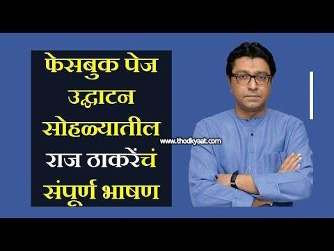 फेसबुक पेज उद्घाटन सोहळ्यातील राज ठाकरेंचं संपूर्ण भाषण |  Raj Thackeray Facebook page inauguration