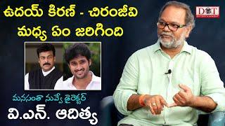 Director VN Aditya Talking About Udaykiran and Chiranjeevi   Dot Entertainment