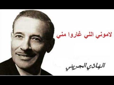Lamouni Elli Gharou Menni (Paroles - Lyrics) - لاموني اللي غاروا مني
