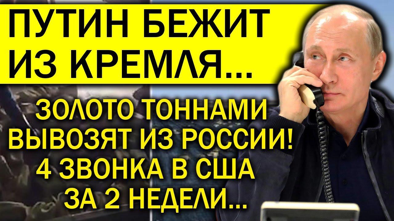 ПУТИН БЕЖИТ ИЗ КРЕМЛЯ! ЗОЛОТО ТОННАМИ ВЫВОЗЯТ ИЗ РОССИИ!