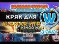 Кряк для игр Alawar от Kingo Hack