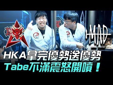 HKA vs MAD HKA拿完優勢送優勢 Tabe不滿震怒開噴!Game1 | 2018 LMS春季賽精華 Highlights