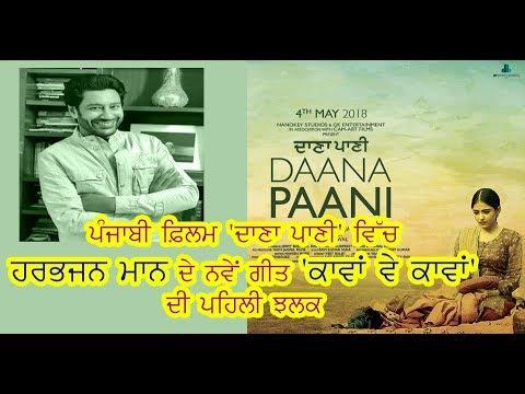 Kavan Vee Sun Kavan ਕਾਵਾਂ ਵੇ ਸੁਣ ਕਾਵਾਂ Harbhajan Mann Song From Film DAANA PAANI