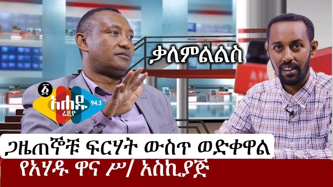 Ethiopia: ከአሃዱ ሬዲዮ ዋ/ሥ አስኪያጅ ጋዜጠኛ ጥበቡ በለጠ ጋር ቃለምልልስ | Ahadu | Tibebu Belete