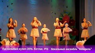 Пасхальный кулич 2016. Котлас. #16 Вокальный ансамбль