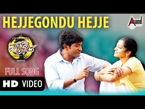 Prithvi | Hejjegondu Hejje | Puneeth Rajkumar, Parvathi Menon | Kannada HD Songs