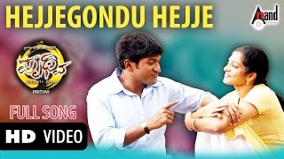 "Prithvi| ""Hejjegondu Hejje"" 
