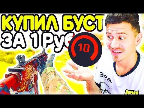 КУПИЛ БУСТ у 10 LVL ФЕЙСИТ за 1 РУБЛЬ !!! - ПУТЬ к 10 ЛВЛ FACEIT CS:GO #5