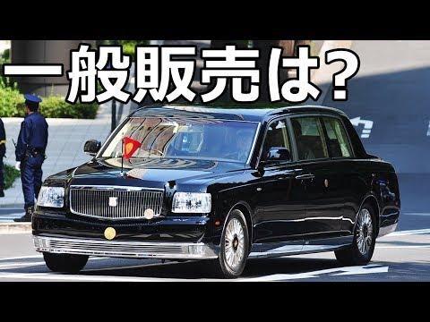 【9,450万円】天皇陛下が乗る車「センチュリーロイヤル」には特別装備が!
