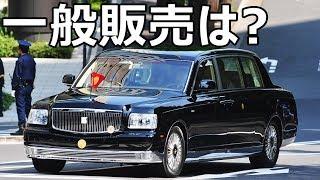 御料車とは、日本の天皇陛下や皇族が乗る車のことで、別名「菊の自動車...