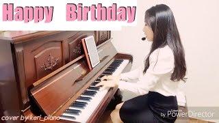 Happy Birthday To You 생일축하노래 피아노 치며 노래 부르기