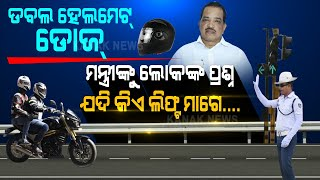 Special Report: No Lift Without Helmet