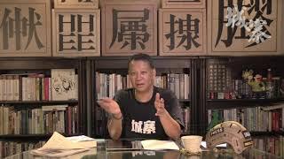黨國機器操控香港內幕 - 08/07/19 「三不館」2/2