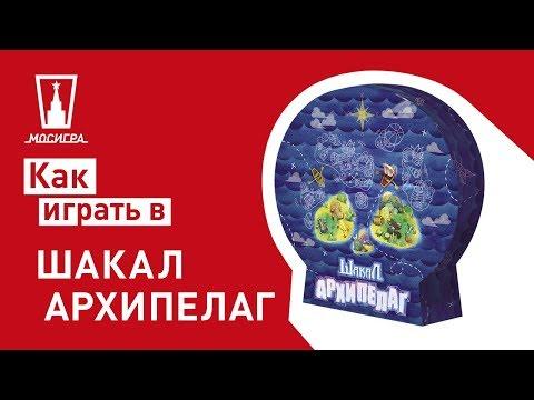 Настольная игра Шакал Архипелаг: правила