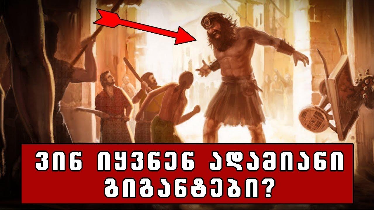 ვინ იყვნენ გიგანტი არსებები ბიბლიიდან?! ???? (მისტიური ცივილიზაცია)
