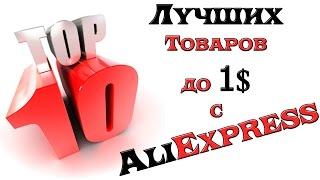 ТОП 10 Товаров до 1$. Aliexpress. Сам лично все покупал!(, 2015-12-18T00:16:57.000Z)