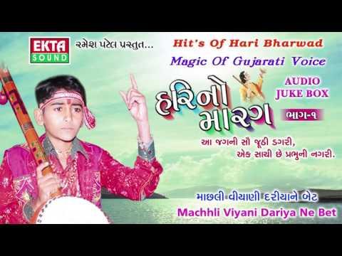 Hari Bharwad Gujarati Bhajan - Bhajanmachhli Viyani Dariya Ne Bet | Hari No Marag | Super Hit Bhajan