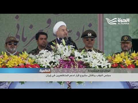مجلس النواب الأميركي يناقش مشروع قرار لدعم المتظاهرين في إيران  - 22:21-2018 / 1 / 9