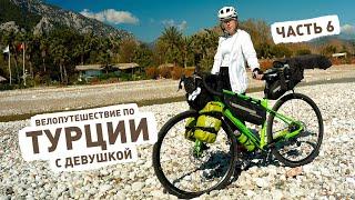 Турция на велосипеде ep6 — Текирова, Чиралы, огни Химеры