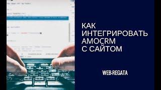 Як інтегрувати (зв'язати) amoCRM з сайтом - 3 способу, покрокова інструкція