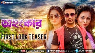Ohongkar Teaser | Shakib Khan | Bubly | Toma Morza | Ohongkar Bengali Movie 2017