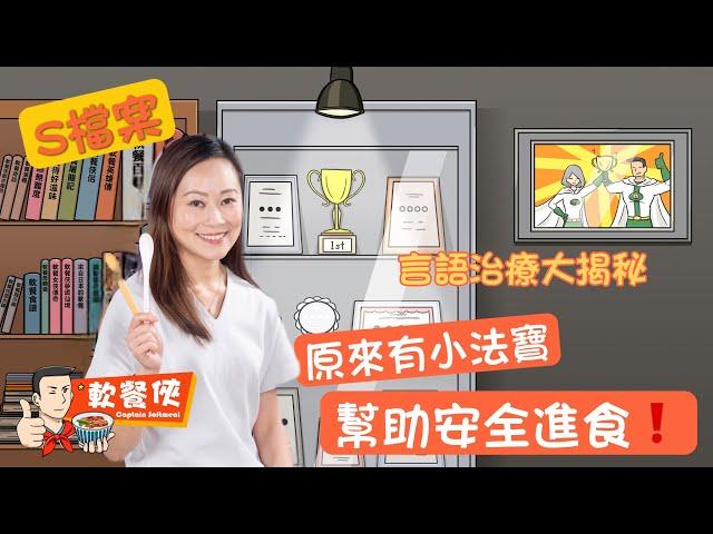 【S File】言語治療大揭秘:進食輔助小法寶 幫助安全用餐