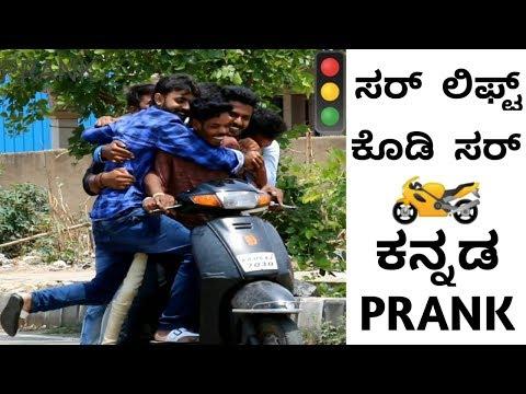ಸರ್  ಲಿಫ್ಟ್  ಕೊಡಿ  ಸರ್🤓🤓🤓kannada prank videos.....bangalore/karnataka/india/comedy