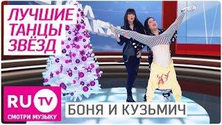 Боня и Кузьмич показали лучшие танцы шоу-бизнеса. Стол заказов