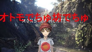 [LIVE] 【モンスターハンター:ワールド】視聴者参加型でMHWやりまちゅ!【Vtuber】2018.6.21