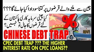 Is CPEC A Debt Trap for Pakistan ??? The Higher Interest Rate on CPEC Loans
