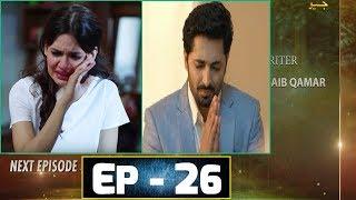 Mera Rab Waris Epsiode 26 & 27 || #MeraRabWaris Episode 26 Promo Teaser || Full Review - HAR PAL GEO