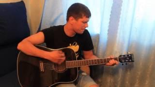 Агата Кристи - Я на тебе как на войне ( Песня под гитару )
