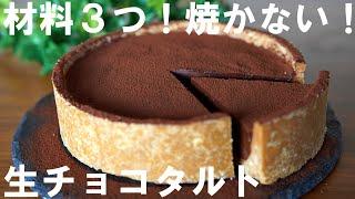 生チョコタルト|葉もれ日Kitchenさんのレシピ書き起こし