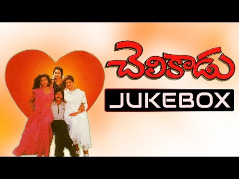 Chelikaadu Telugu Movie Songs Jukebox || Vadde Naveen, Prema