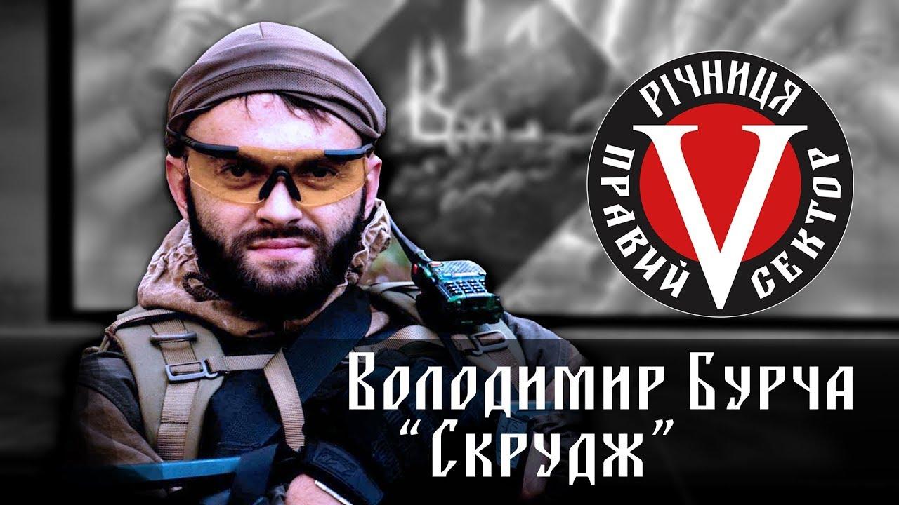 Командир 1ї Резервної сотні ДУК ПС - Закарпаття Володимир Бурча (ВІДЕО)