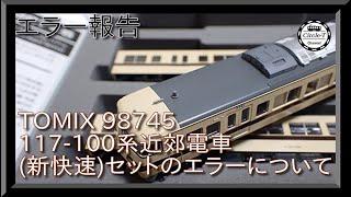【エラー報告】TOMIX 98745 国鉄 117-100系近郊電車(新快速)セットの無線アンテナのエラーについて【鉄道模型・Nゲージ】