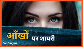 Aankhon Par Shayari | Shayari On Eyes | Aankhen Shayari Hindi Mai