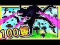 Minecraft 召喚【100隻】凋零王 VS 麥塊最強の魔物【凋零風暴王】終結世界的力量 !!
