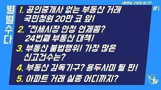 공인중개사 없는 부동산 거래 국민청원 20만 코 앞!!…