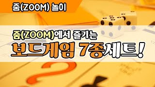 줌(ZOOM)에서 즐기는 오목게임 등 보드게임 7종세트