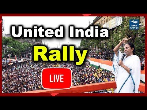 Mamata Banerjee's Mega Rally Live | United India Rally | Kolkata | Chandrababu Naidu | New Waves