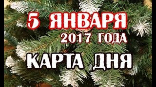 ТАРО гадание онлайн - КАРТА ДНЯ -  5 января 2017