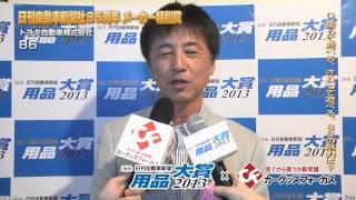 日刊自動車新聞 用品大賞2013 『86(ハチロク)』【85周年 メーカー特別賞】