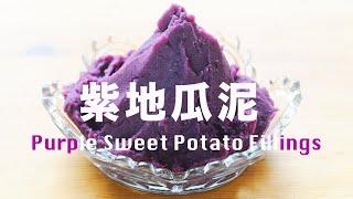 紫地瓜泥 紫番薯蓉 2016 第 35 集 purple sweet potato fillings 肥丁手工坊