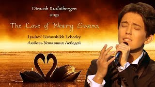 Dimash Kudaibergen sings The Love of Weary Swans [with English & romanized Russian subs]