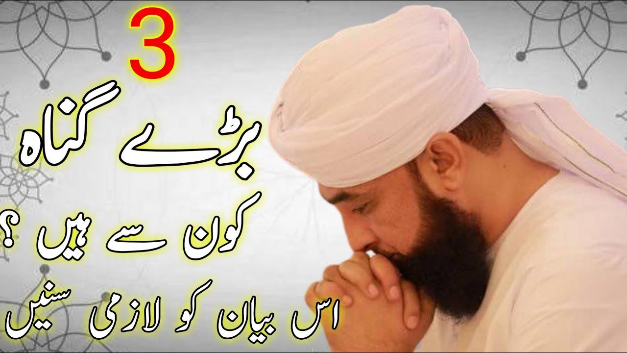 Sb sey bra gunnah | Saqib Raza Mustafai | Islamic Dunya Official