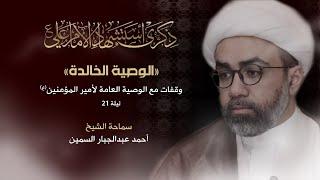 الوصية الخالدة    المحاضرة الثانية   الشيخ أحمد السميّن