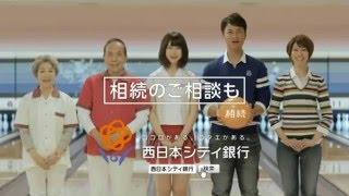 若田部親子による西日本シティ銀行のCMの第三弾。 老夫婦と男の子はCMタ...