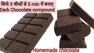 3 easy ing homemade chocolate-dark compound recipe-Homemade chocolate recipe-chocolate recipe.
