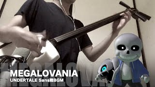 【MEGALOVANIA】三味線だけで弾いてみたら火傷したぜ [UNDERTALE:Sans Battle Theme - Japanese Music Shamisen Cover]